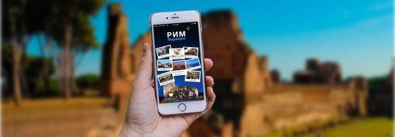 Путеводитель по Риму для мобильного и без интернета