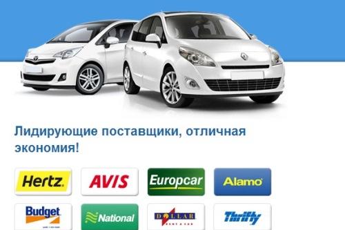 rentalcars - лучший сервис аренды авто в Италии