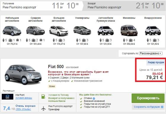 Цены на аренду авто в Италии не кусаются