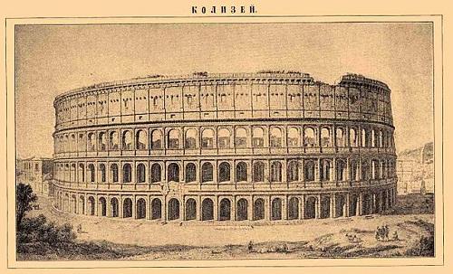 Колизей в Риме - первоначальный облик