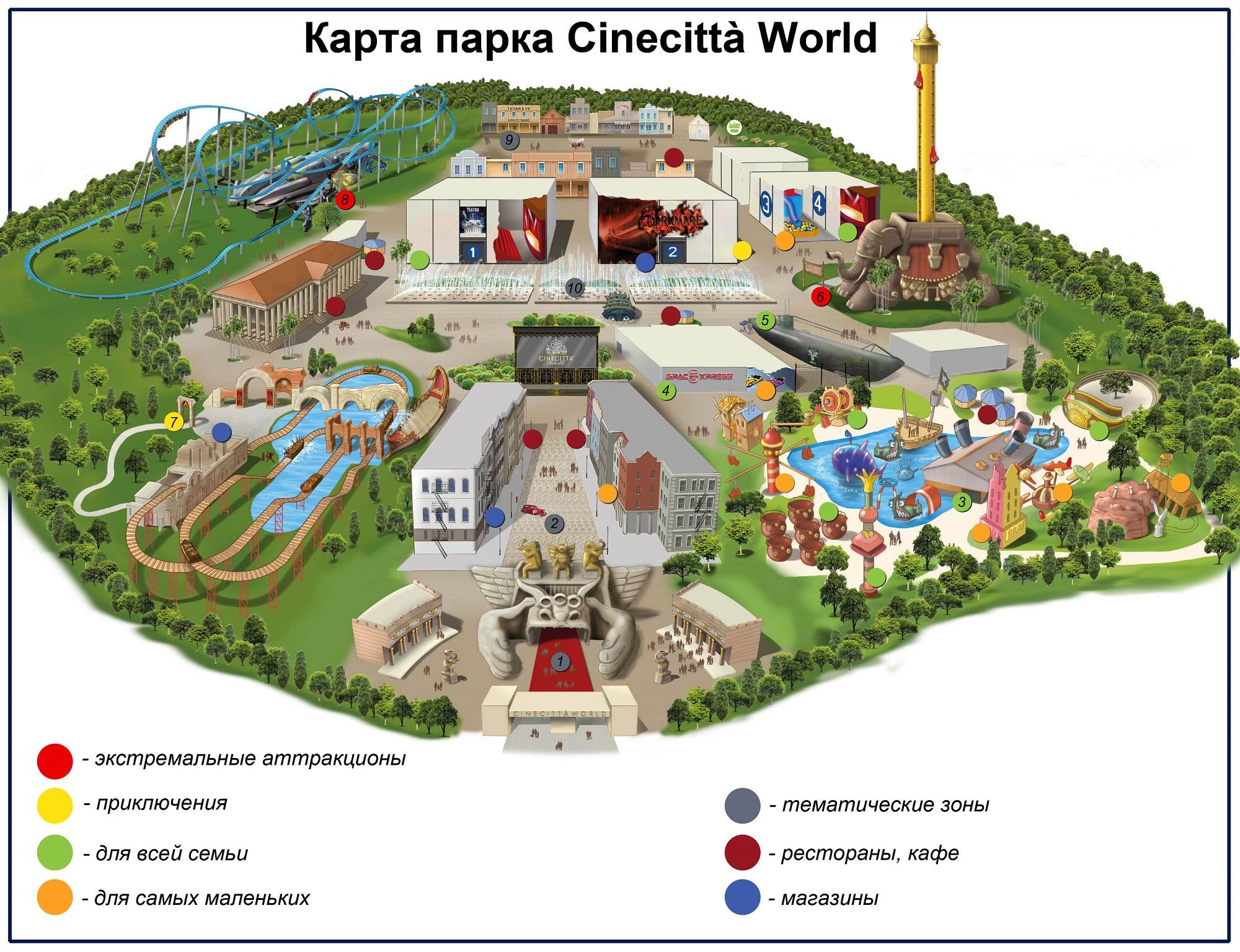 Карта кино-парка «Мир Чинечитты»