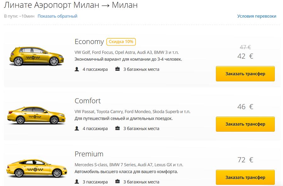 Такси из аэропорта Линате до Милана можно забронировать онлайн