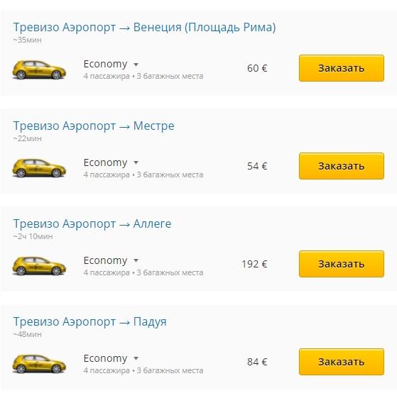 Тарифы такси из аэропорта Тревизо до Венеции при заказе онлайн