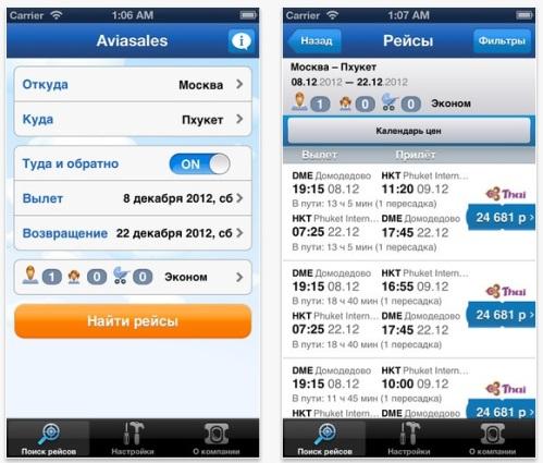 Приложения для поиска авиабилетов