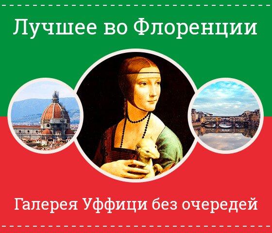 Флоренция достопримечательности фото и описание
