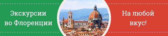 Собор Санта-Мария-дель-Фьоре во Флоренции - виртуальная экскурсия по достопримечательности