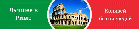 ТОП-30 достопримечательностей Рима