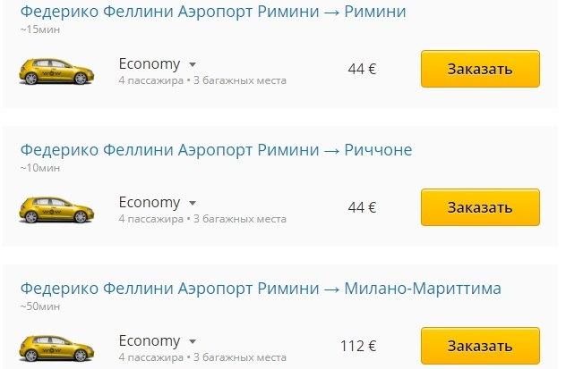Цена такси из аэропорта Римини до курортов