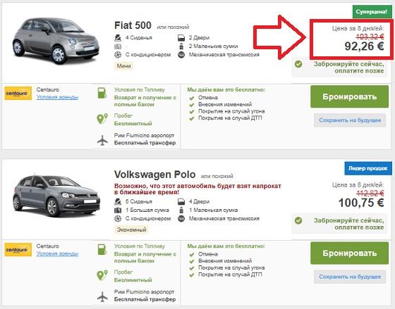 Цены на аренду авто в Италии