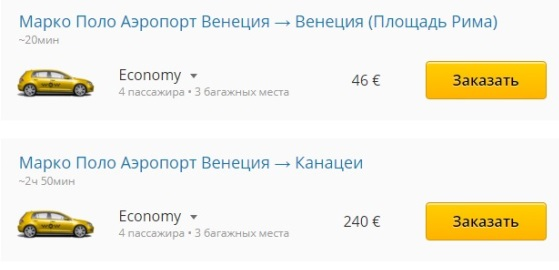 Стоимость такси из аэропорта Марко Поло до Венеции