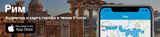Колизей в Риме Италия Фото история когда построен описание адрес на карте часы работы