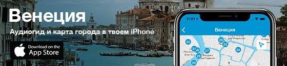 Венеция: достопримечательности за один день