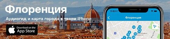 5 мест которые нужно посетить во Флоренции